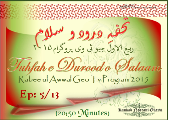 Tuhfah e Durood o Salaam Geov Tv 2015 5 of 13