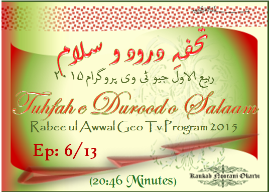 Tuhfah e Durood o Salaam Geov Tv 2015 6 of 13
