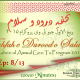 Tuhfah e Durood o Salaam Geov Tv 2015 8 of 13