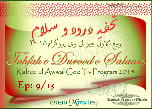 Tuhfah e Durood o Salaam Geov Tv 2015 9 of 13