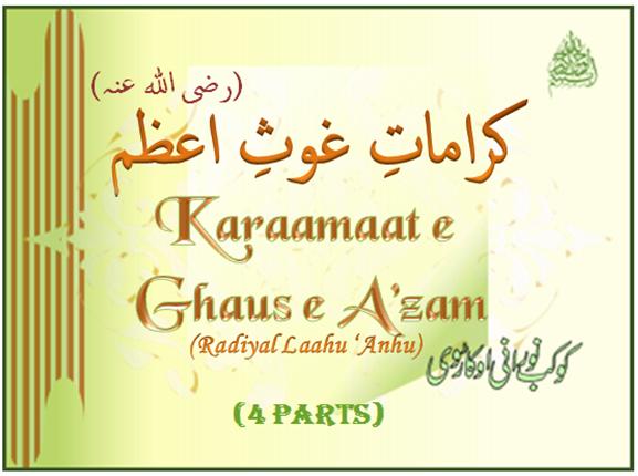 Karaamaat e Ghaus e Azam