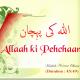 Allaah ki Pehchaan