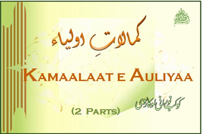 Kamaalaat e Auliyaa