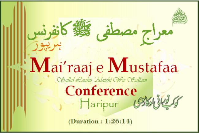 Mairaaj e Mustafa Conference Haripur