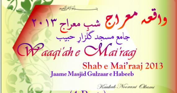 Waaqiah e mairaaj 2013 masjid
