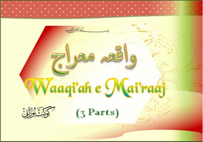 Waaqiah e mairaaj