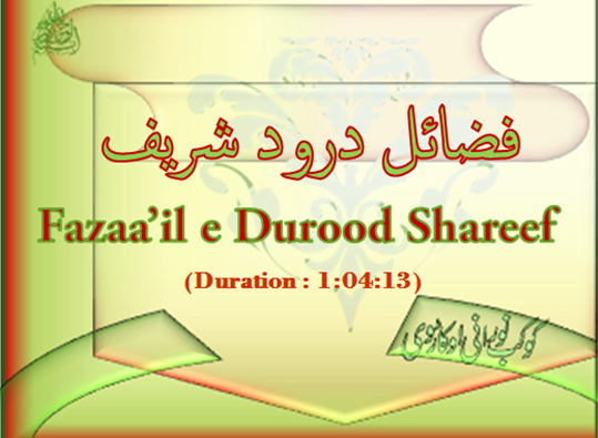 Fazaa'il e Durood Shareef