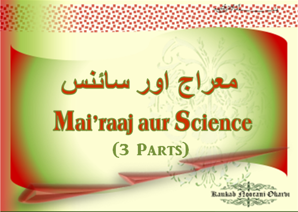 Mairaaj aur Science
