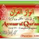 Anwaar ul Quraan AAJ TV Program