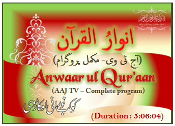Anwaar ul Quraan AAJ TV Program