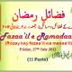 Fazaail e Ramadaan