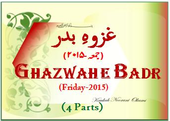 Ghazwah e Badr