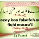 Rozay ka falsafa aur masaail