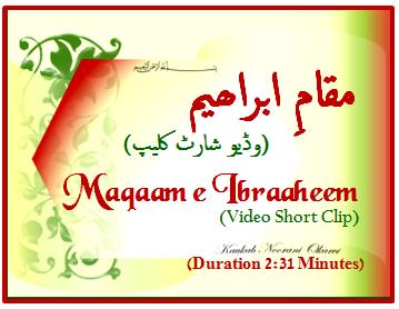 maqaam-e-ibraaheem