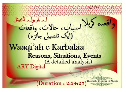 waaqiah-e-karbalaa-ary-digital