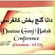 daataa-ganj-baksh-conference