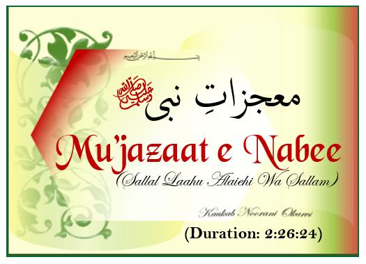 mujazaat-e-nabee-sallal-laahu-alaiehi-wa-sallam