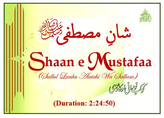 shaan-e-mustafaa-sallal-laahu-alaiehi-wa-sallam