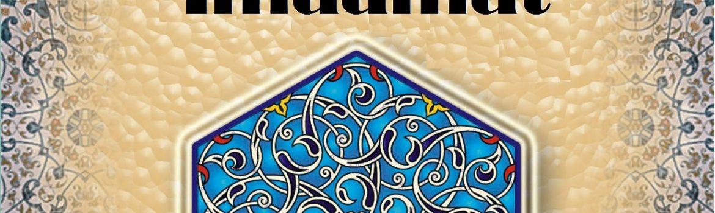 English Masala e Imamat (3)