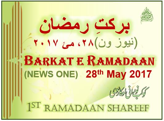 Barkat e Ramadaan 1