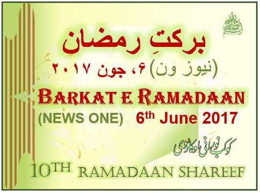 Barkat e Ramadaan 10
