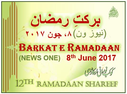 Barkat e Ramadaan 12