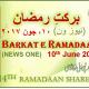 Barkat e Ramadaan 14