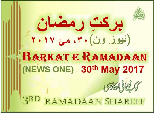 Barkat e Ramadaan 3
