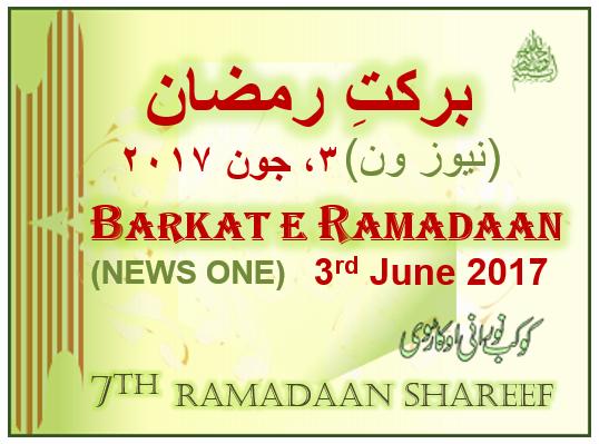 Barkat e Ramadaan 7