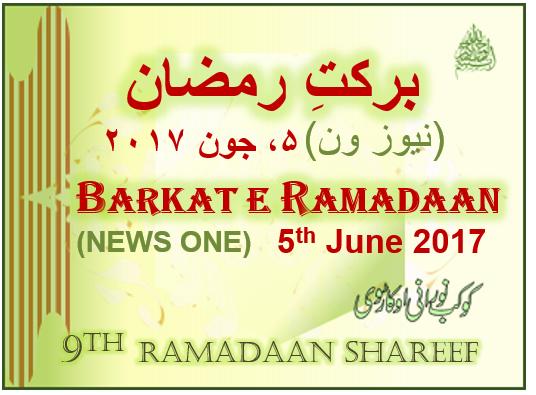 Barkat e Ramadaan 9