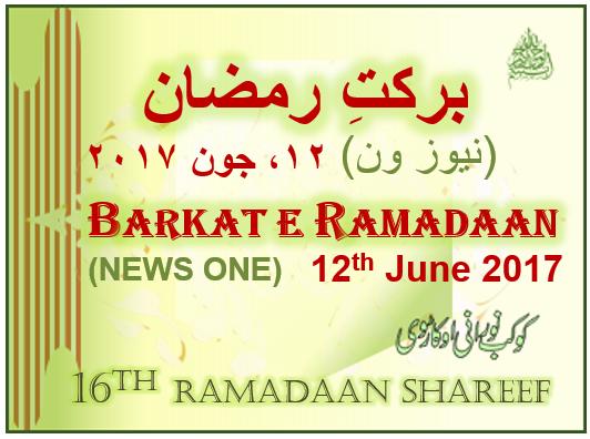 Barkat e Ramadaan 16