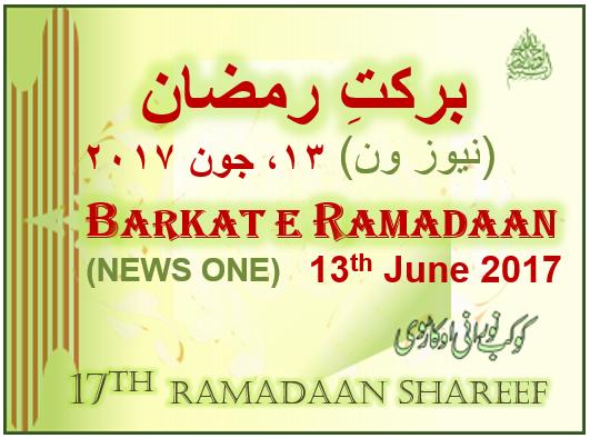 Barkat e Ramadaan 17