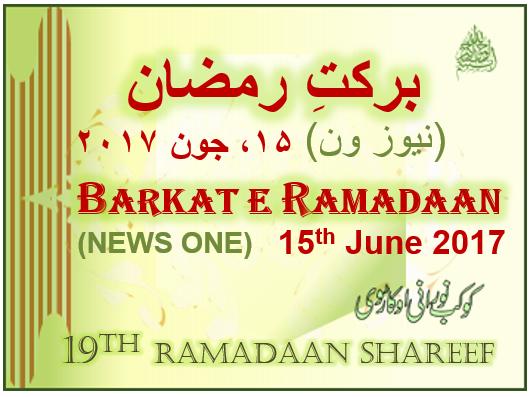 Barkat e Ramadaan 19