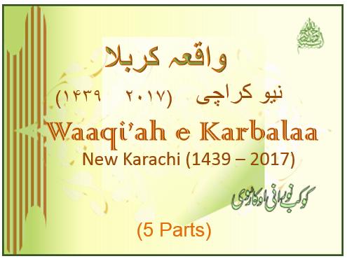 waaqiyah e karbalaa1