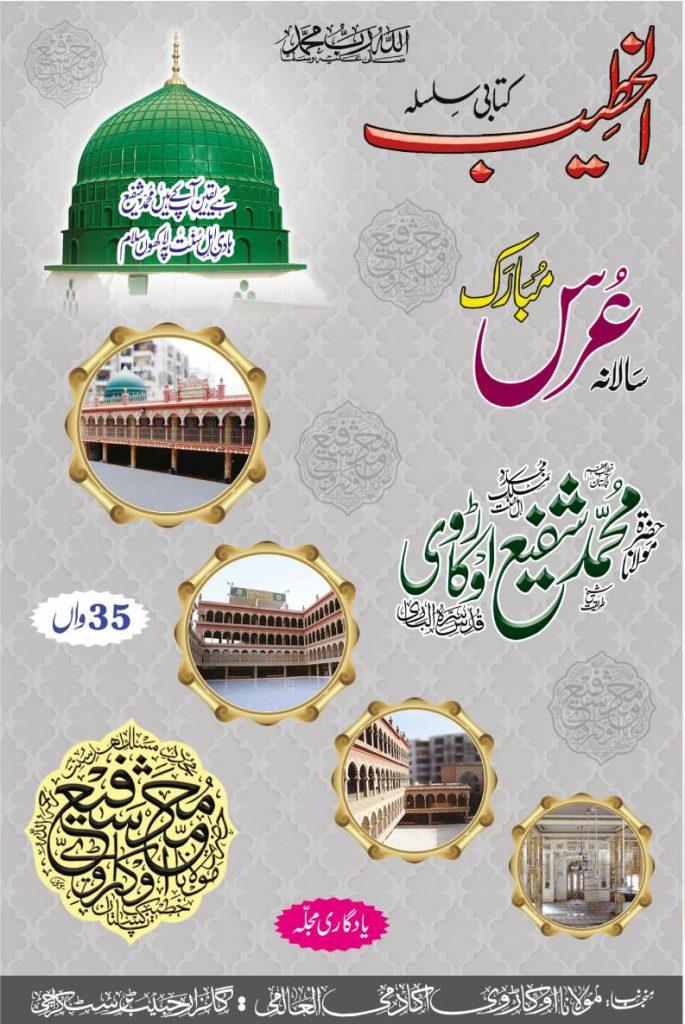Al-Khateeb-2018-Title page 1