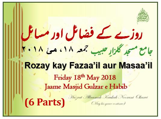 Rozay kay fazaail aur masaail 2018 masjid snipping