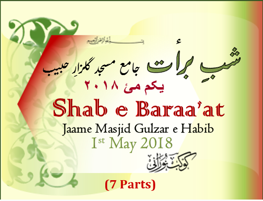 Shab e Baraat Video snipping