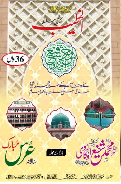 Al-Khateeb-2019-01