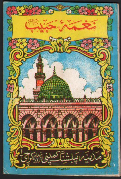 Naghmah e Habeeb Cover rs